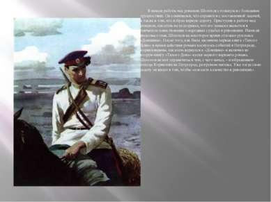 В начале работы над романом Шолохов столкнулся с большими трудностями. Он сом...