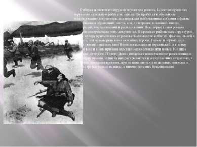 Отбирая и систематизируя материал для романа, Шолохов проделал огромную и сло...