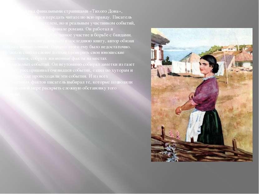 Работая над финальными страницами «Тихого Дона», Шолохов стремился передать ч...