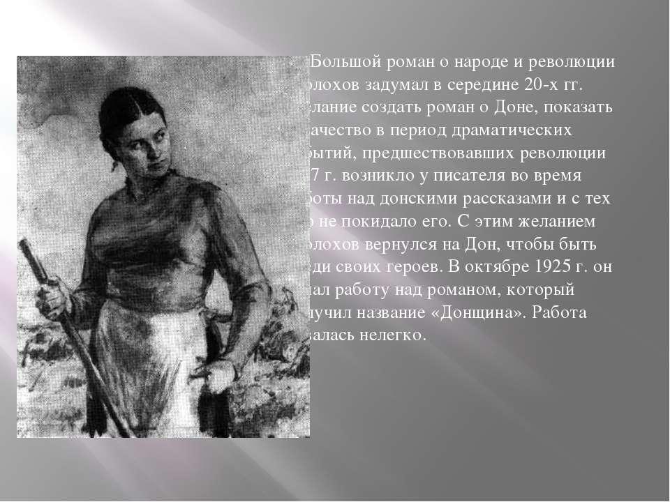 Большой роман о народе и революции Шолохов задумал в середине 20-х гг. Желани...