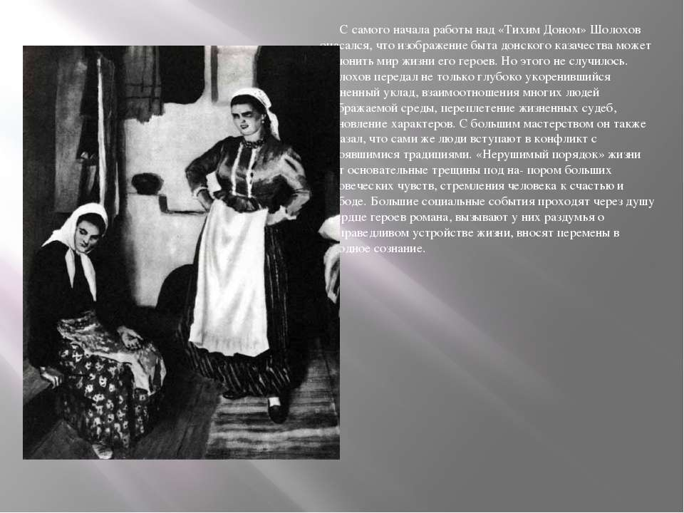 С самого начала работы над «Тихим Доном» Шолохов опасался, что изображение бы...