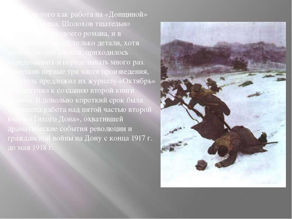 После того как работа на «Донщиной» была отложена, Шолохов тщательно продумал...