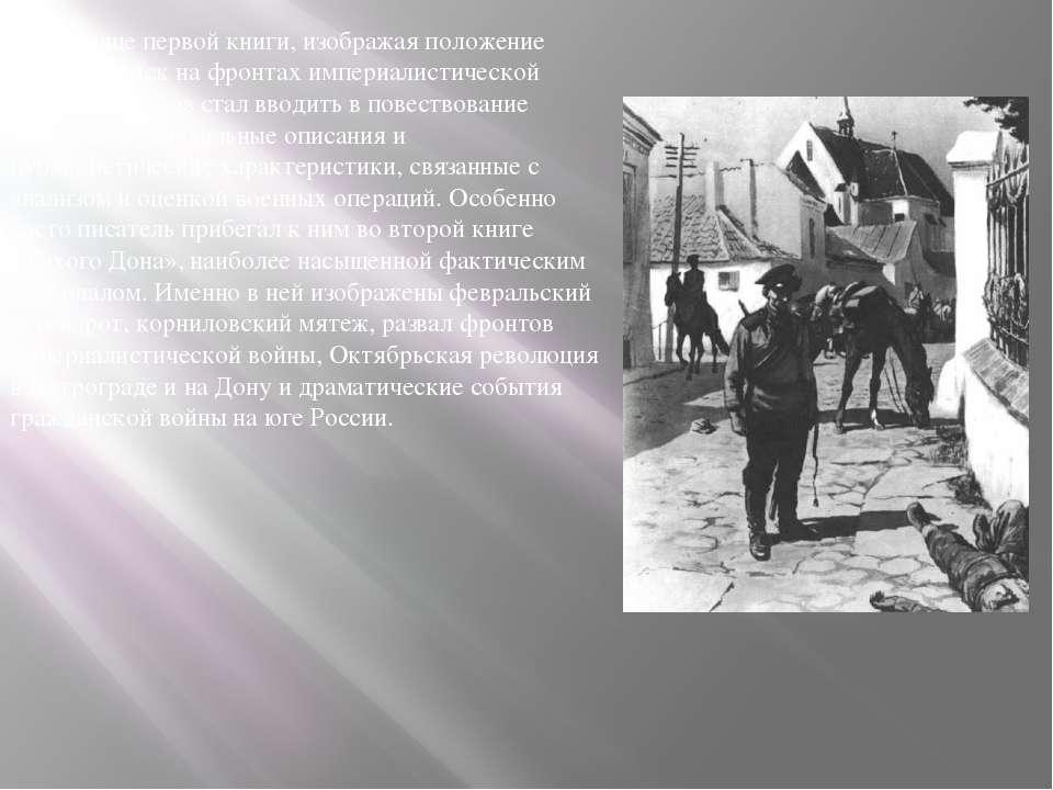 В конце первой книги, изображая положение русских войск на фронтах империалис...