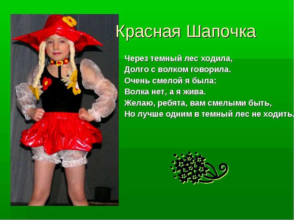 Красная Шапочка Через темный лес ходила, Долго с волком говорила. Очень смело...