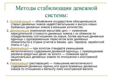 Методы стабилизации денежной системы: 1. Нуллификация — объявление государств...