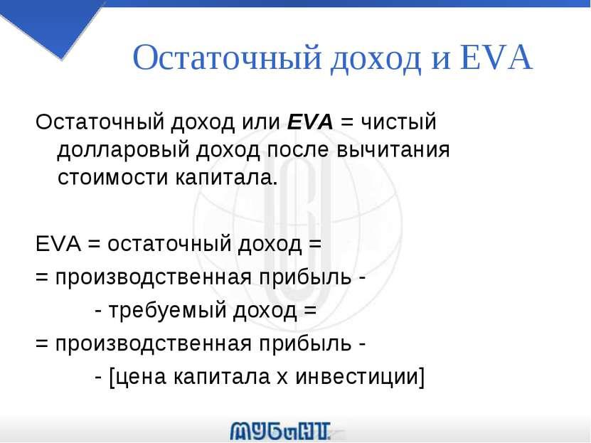 Остаточный доход и EVA Остаточный доход или EVA = чистый долларовый доход пос...