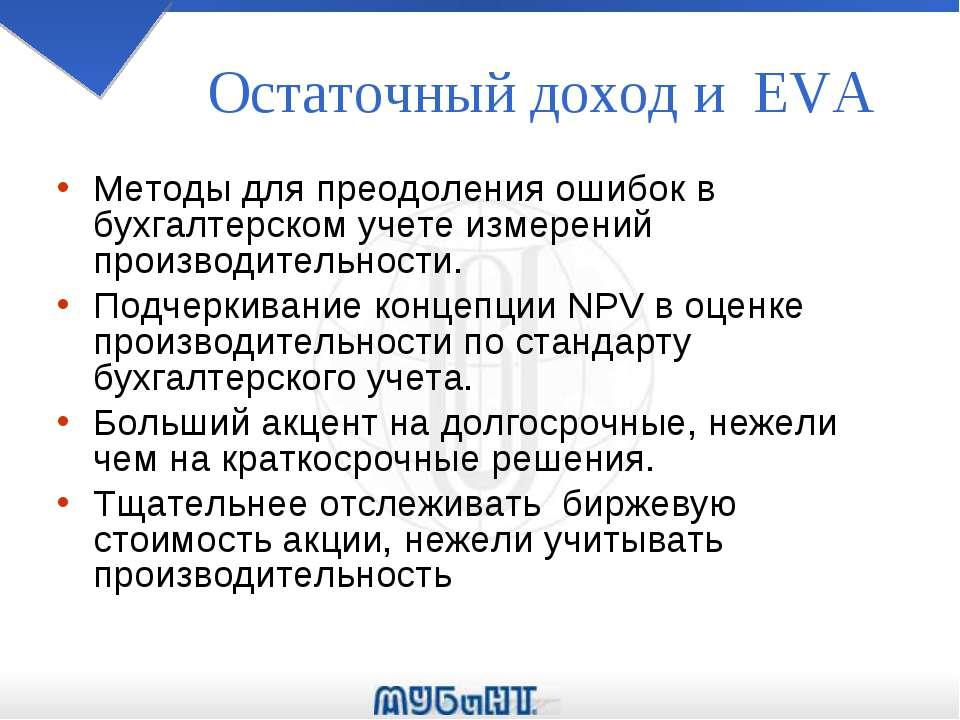 Остаточный доход и EVA Методы для преодоления ошибок в бухгалтерском учете из...
