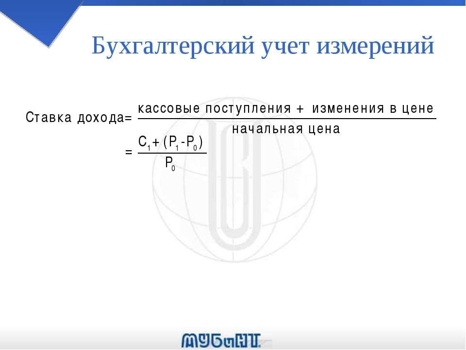 Бухгалтерский учет измерений