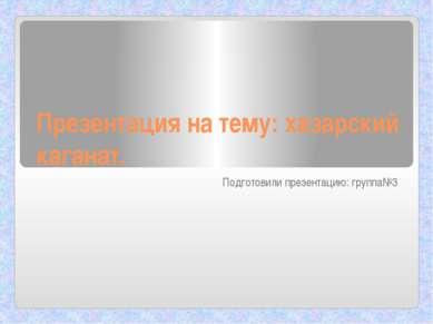 Народ, некогда обитавший в нынешней Южной России. Происхождение их с точность...
