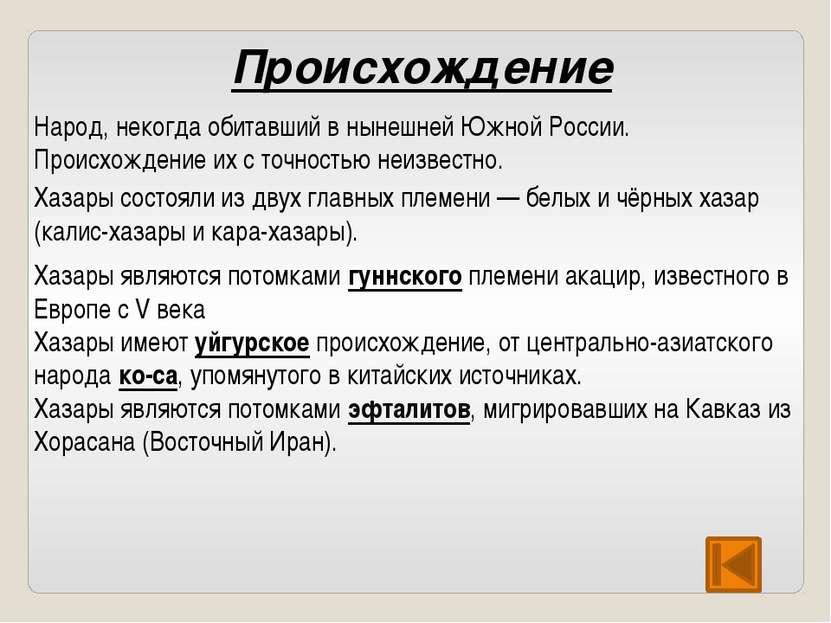 Тиретория Подчинили: племена Северного Кавказа, Крыма, Приазовья Столица – Ит...