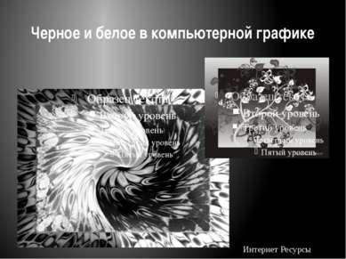 Черное и белое в компьютерной графике Интернет Ресурсы