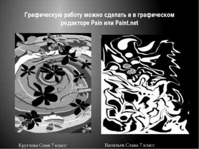 Графическую работу можно сделать и в графическом редакторе Pain или Paint.net...
