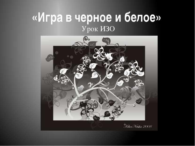«Игра в черное и белое» Урок ИЗО