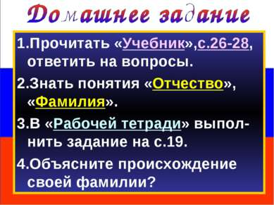 1.Прочитать «Учебник»,с.26-28, ответить на вопросы. 2.Знать понятия «Отчество...
