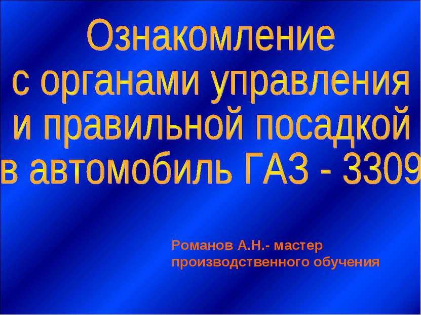 Романов А.Н.- мастер производственного обучения