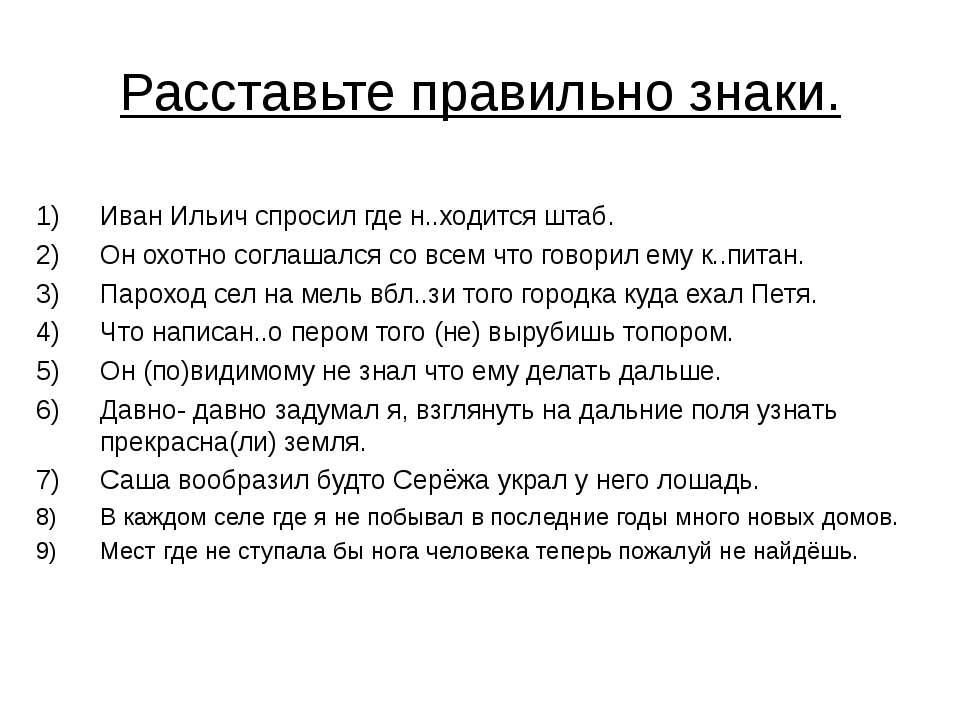 Расставьте правильно знаки. Иван Ильич спросил где н..ходится штаб. Он охотно...
