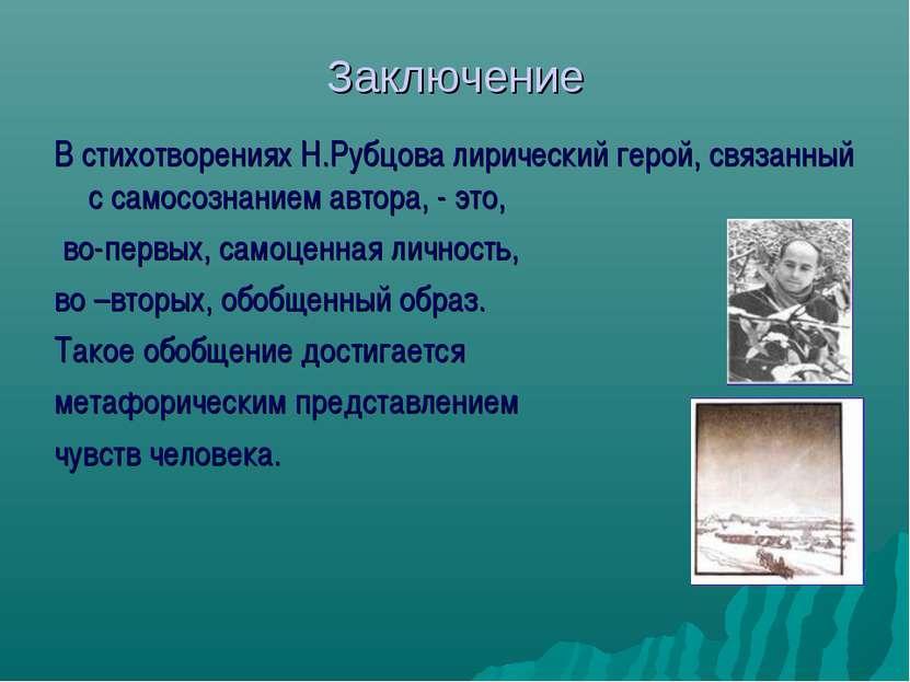 Заключение В стихотворениях Н.Рубцова лирический герой, связанный с самосозна...