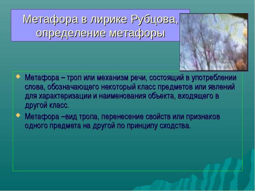 Метафора в лирике Рубцова, определение метафоры Метафора – троп или механизм ...