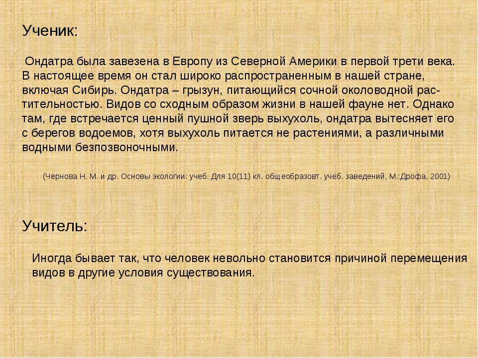 Ученик: Ондатра была завезена в Европу из Северной Америки в первой трети век...
