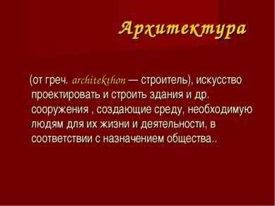 Архитектура (от греч. architekthon — строитель), искусство проектировать и ст...
