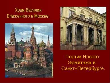 Храм Василия Блаженного в Москве. Портик Нового Эрмитажа в Санкт–Петербурге.