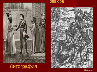 Гравюра Литография Начало