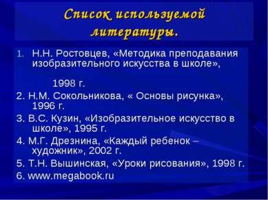 Список используемой литературы. Н.Н. Ростовцев, «Методика преподавания изобра...