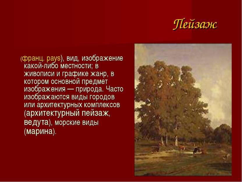 Пейзаж (франц. pays), вид, изображение какой-либо местности; в живописи и гра...