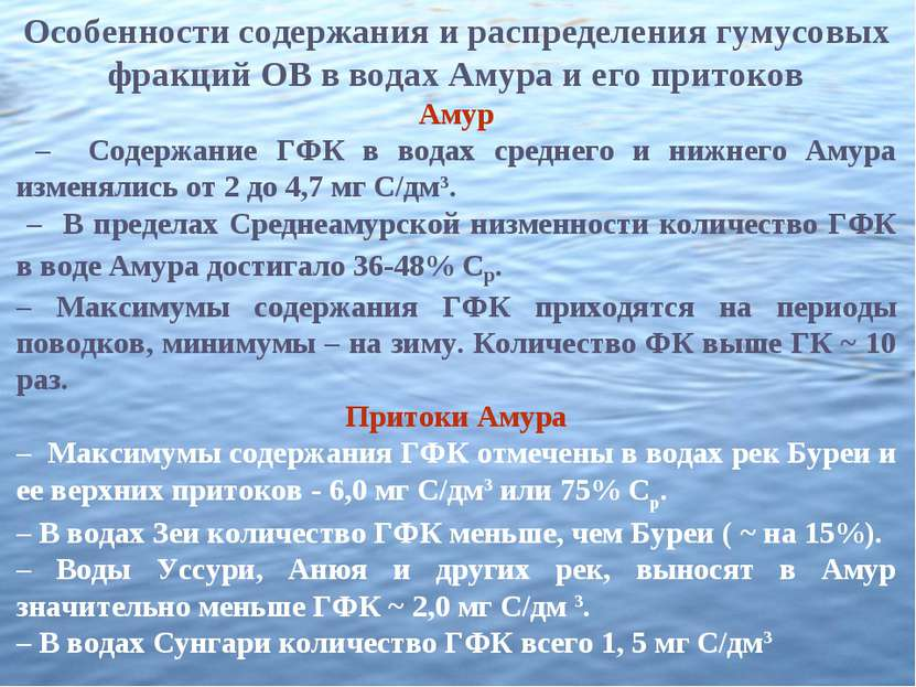 Особенности содержания и распределения гумусовых фракций ОВ в водах Амура и е...