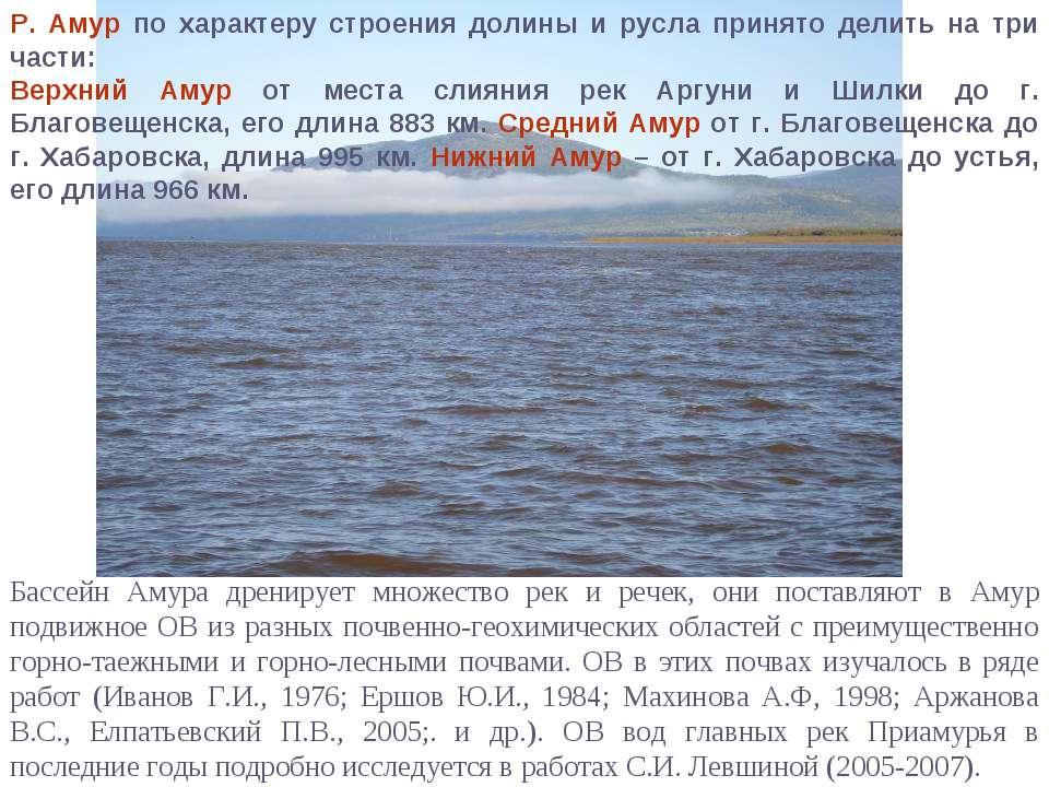 Р. Амур по характеру строения долины и русла принято делить на три части: Вер...