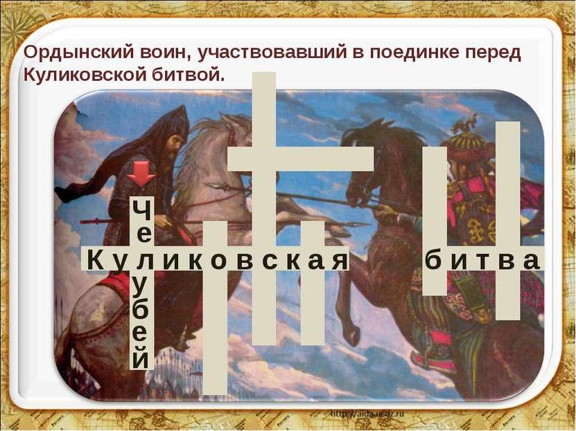 * К у л и к о в с к а я б и т в а е е у б Ч й Ордынский воин, участвовавший в...