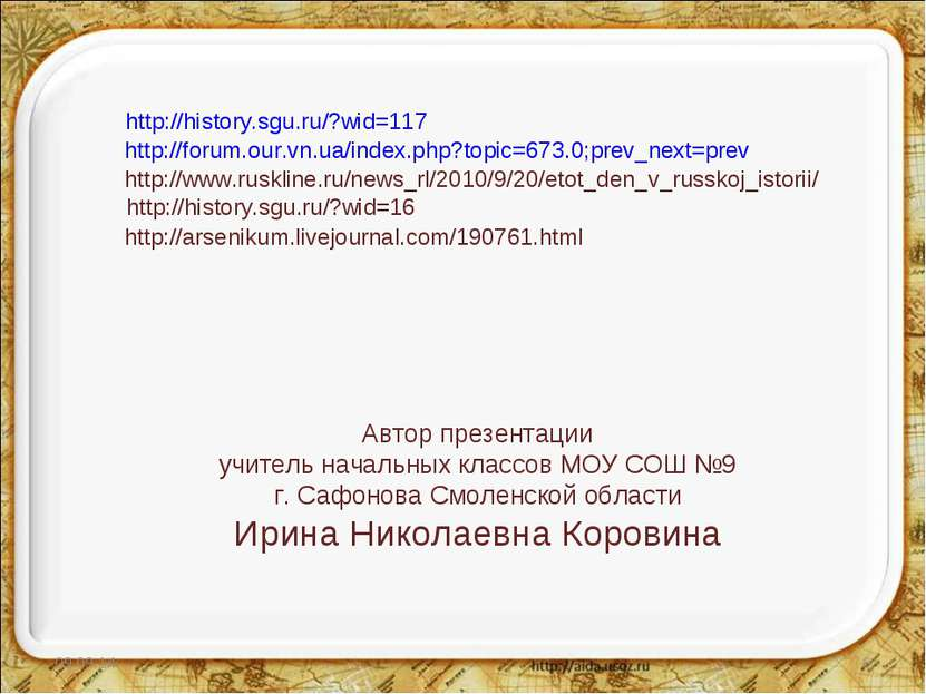 * * http://history.sgu.ru/?wid=117 http://forum.our.vn.ua/index.php?topic=673...