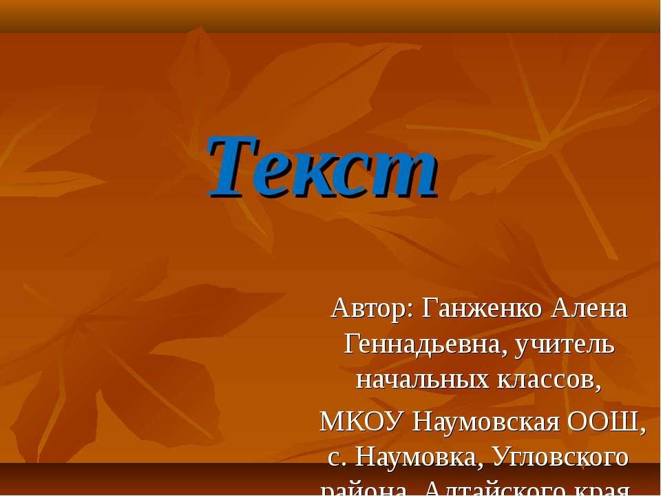 Текст Автор: Ганженко Алена Геннадьевна, учитель начальных классов, МКОУ Наум...