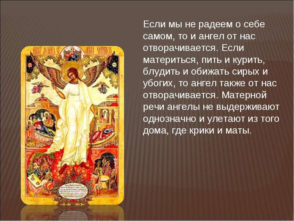 Если мы не радеем о себе самом, то и ангел от нас отворачивается. Если матери...