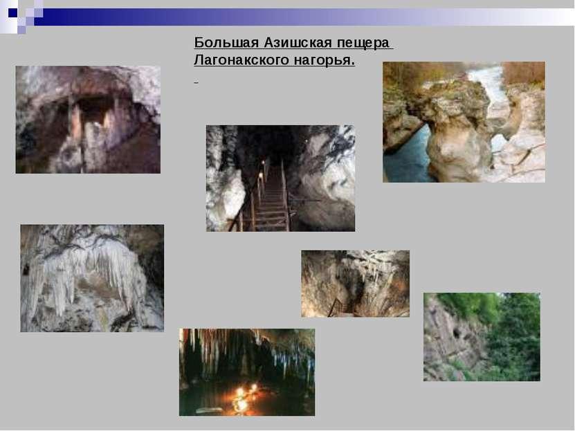 Большая Азишская пещера Лагонакского нагорья.