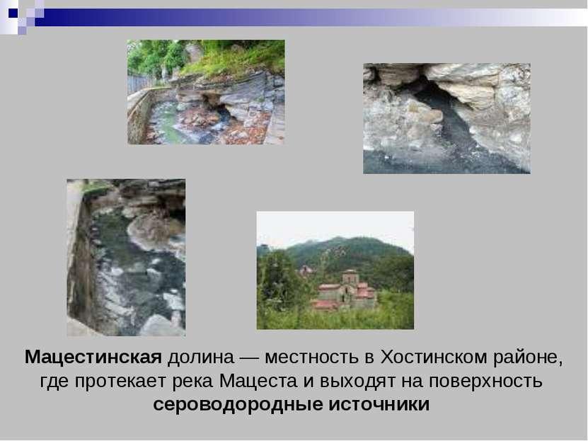 Мацестинская долина — местность в Хостинском районе, где протекает река Мацес...