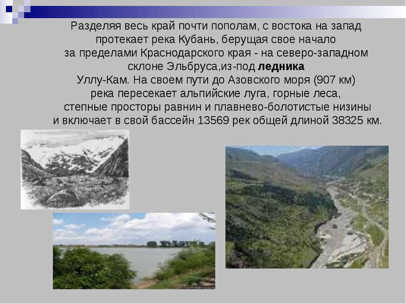 Разделяя весь край почти пополам, с востока на запад протекает река Кубань, б...
