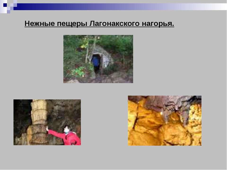 Нежные пещеры Лагонакского нагорья.