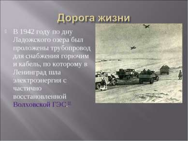 В 1942 году по дну Ладожского озера был проложены трубопровод для снабжения г...