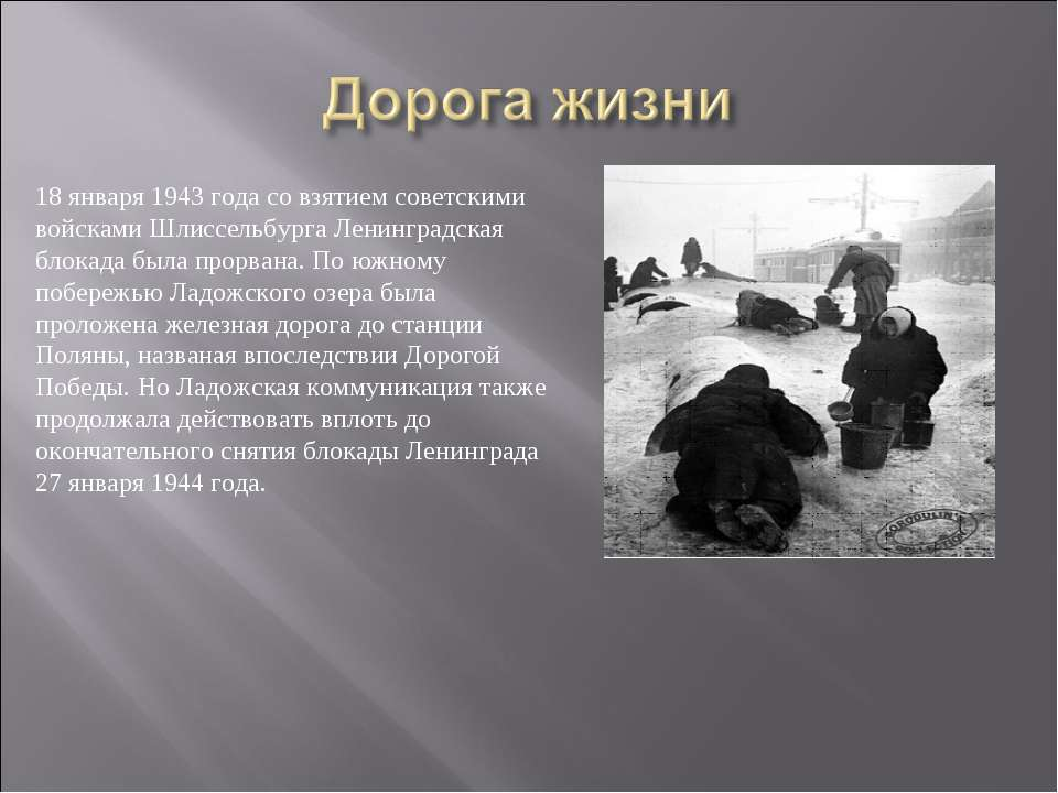 18 января 1943 года со взятием советскими войсками Шлиссельбурга Ленинградска...