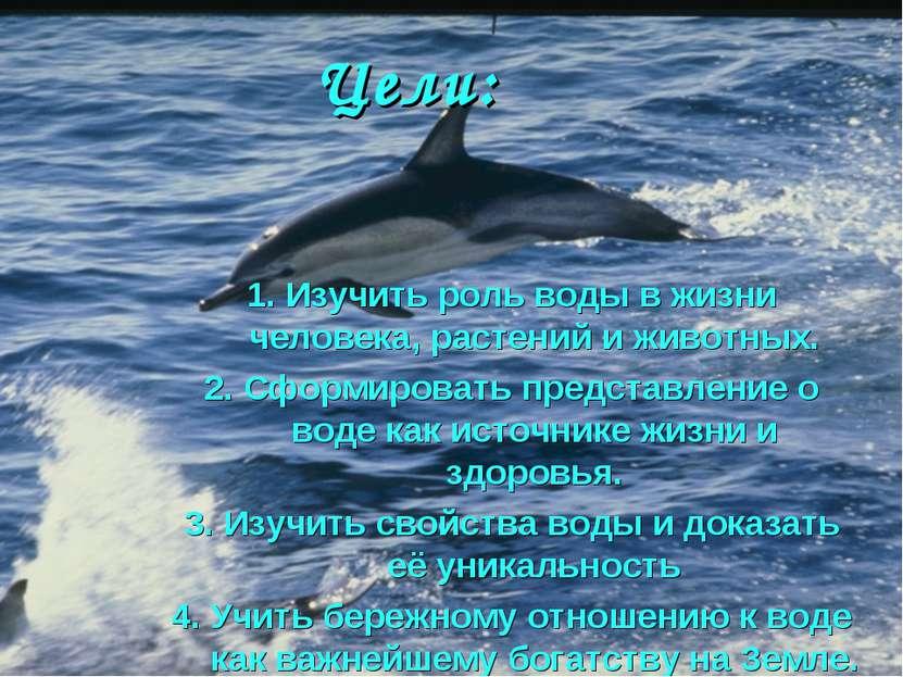 Цели: 1. Изучить роль воды в жизни человека, растений и животных. 2. Сформиро...