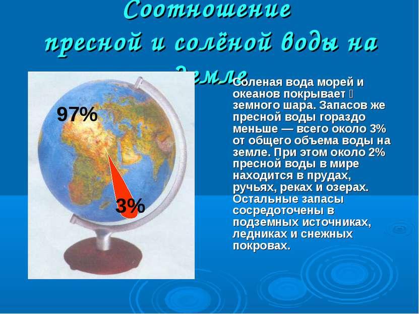 Соотношение пресной и солёной воды на Земле Соленая вода морей и океанов покр...