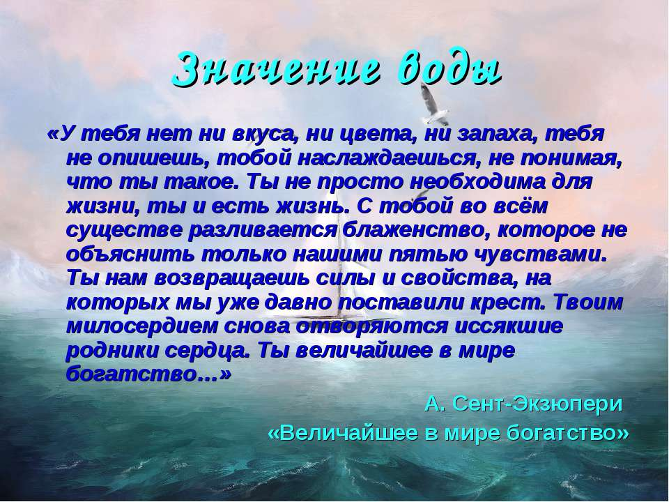 Значение воды «У тебя нет ни вкуса, ни цвета, ни запаха, тебя не опишешь, тоб...