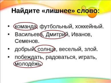 команда, футбольный, хоккейный. Васильева, Дмитрий, Иванов, Семенов. добрый, ...