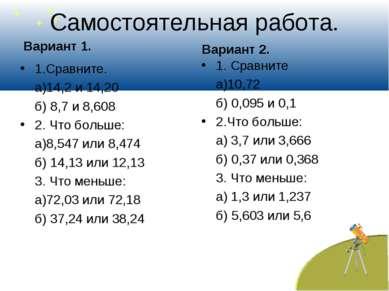 Самостоятельная работа. Вариант 1. 1.Сравните. а)14,2 и 14,20 б) 8,7 и 8,608 ...