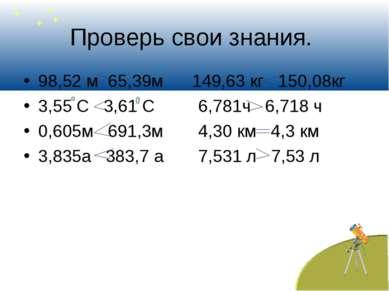 Проверь свои знания. 98,52 м 65,39м 149,63 кг 150,08кг 3,55 С 3,61 С 6,781ч 6...
