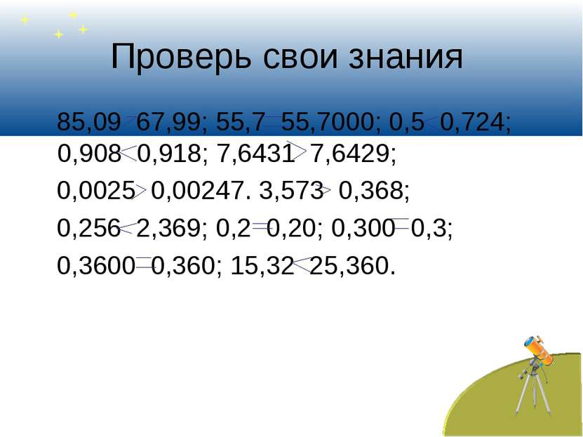 Проверь свои знания 85,09 67,99; 55,7 55,7000; 0,5 0,724; 0,908 0,918; 7,6431...