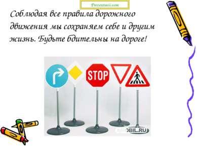 Соблюдая все правила дорожного движения мы сохраняем себе и другим жизнь. Буд...