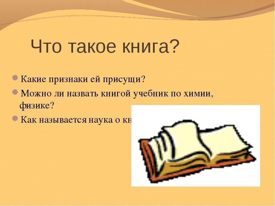 Что такое книга? Какие признаки ей присущи? Можно ли назвать книгой учебник п...