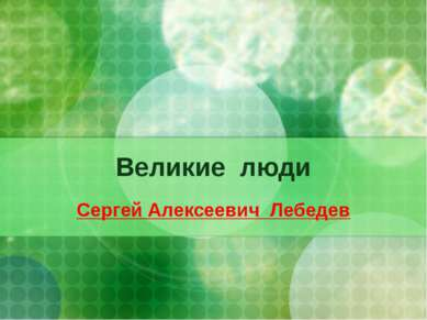 Великие люди Сергей Алексеевич Лебедев